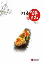 기초 일본요리