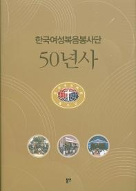 한국여성복음봉사단 50년사(양장본 HardCover)