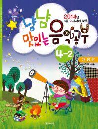 냠냠 맛있는 음악공부 4-2(2014년 6종 교과서에 맞춘)(개정판)