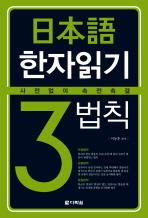 일본어 한자 읽기 3법칙
