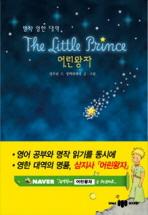 어린왕자(MP3CD1장포함)(명작영한대역)