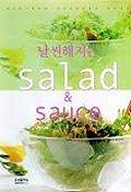 날씬해지는 SALAD & SAUCE
