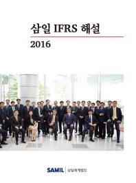 삼일 IFRS 해설(2016)(양장본 HardCover)