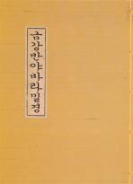 금강반야바라밀경(9판)