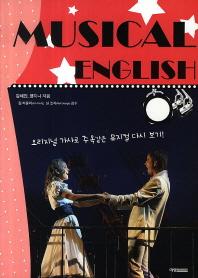 뮤지컬 잉글리쉬(Musical English)