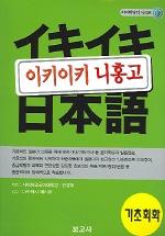 이키이키 니홍고 기초회화 (CD-ROM 1장 포함)