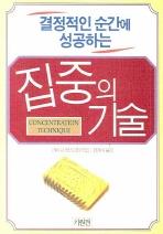 집중의 기술 2007년발행