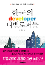 한국의 디벨로퍼들