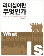 리더십이란 무엇인가