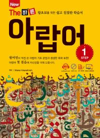 The 바른 아랍어 Step. 1(New)(CD1장포함)