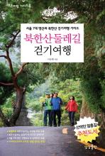 북한산 둘레길 걷기여행