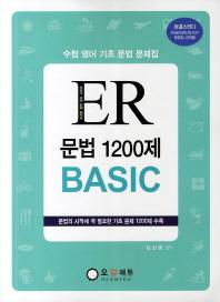 ER 문법 1200제(BASIC)(이것만 알면 된다 시리즈)