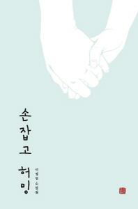 손잡고 허밍(호밀밭 소설선 1)