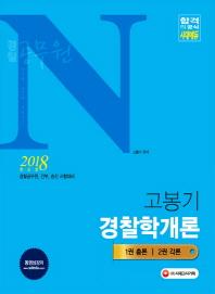 고봉기 경찰학개론(2018)(경찰공무원N)