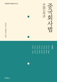 중국회사법(한중법학회 학술총서 1)