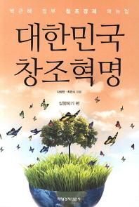 대한민국 창조혁명: 실행하기 편