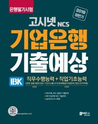 NCS IBK 기업은행 기출예상(2019 하반기)
