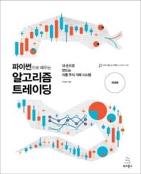 파이썬으로 배우는 알고리즘 트레이딩(개정판)(프로그래밍 & 프랙티스 시리즈 18)