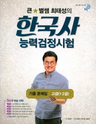 한국사능력검정시험 기출 문제집 고급(1급 2급)(2017)(큰별쌤 최태성의)