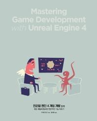 언리얼 엔진 4 게임 개발 2/e(2판)