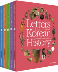 Letters from Korean History 세트(전5권)
