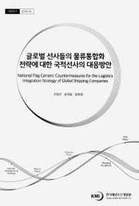 글로벌 선사들의 물류통합화 전략에 대한 국적선사의 대응방안(기본연구 2020-16)