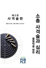 올림픽을 향한 소총사격술과 심리 제2권 사격술편