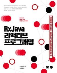 RxJava 리액티브 프로그래밍