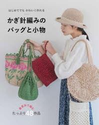 はじめてでもかわいく作れるかぎ針編みのバッグと小物 春夏絲で編む48作品