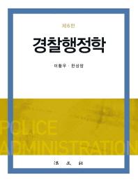경찰행정학(6판)(양장본 HardCover)