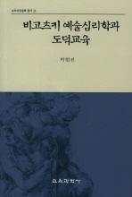 비고츠키 예술심리학과 도덕교육(교육과정철학총서 21)
