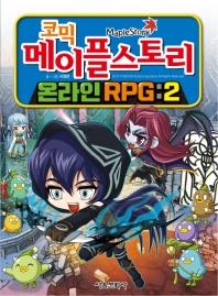 메이플 스토리 온라인 RPG. 2