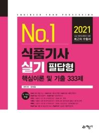 식품기사 실기 필답형 핵심이론 및 기출 333제(2021)(2판)