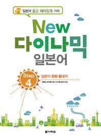 New 다이나믹 일본어 Step. 4(개정판)(CD1장포함)