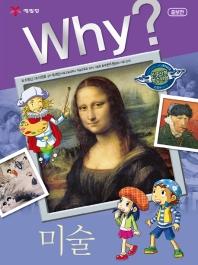 Why? 미술(증보판)(인문사회교양만화)(양장본 HardCover)