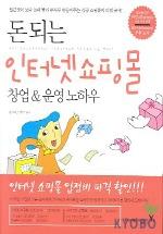 돈되는 인터넷 쇼핑몰 창업&운영 노하우(CD 1개 포함)