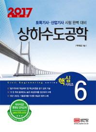 상하수도공학(2017)(개정증보판 20판)(핵심 시리즈 6)