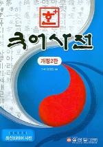 한+ 국어사전 (중) (개정2판)
