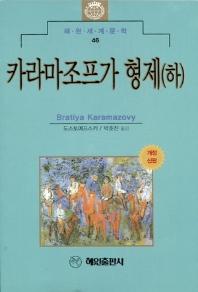 카라마조프가 형제(하)(혜원세계문학 46)
