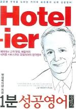 1분 성공영어 3 Hotelier