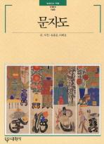 문자도(빛깔있는 책들 146)