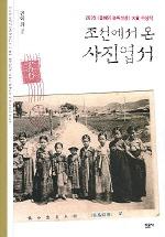 조선에서 온 사진엽서 -새책수준-절판된 귀한책-조선시대,일제시대 귀한사진 많이있음-