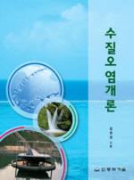 수질오염개론(3판)