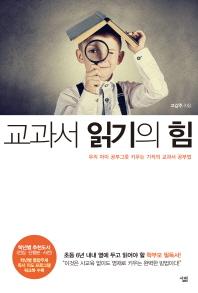 교과서 읽기의 힘