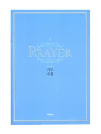 기도수첩(Prayer)