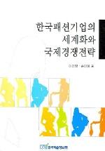한국패션기업의 세계화와 국제경쟁 전략