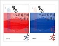 일본 프로문학론의 전개(1)(2)(전2권)