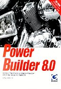 POWER BUILDER 8.0(CD-ROM 1장 포함)