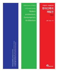 현대 건축의 재발견 Vol. 1(다원주의 사회에서의)