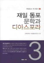 재일 동포 문학과 디아스포라. 3(재일동포 연구총서 3)(양장본 HardCover)